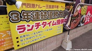 看板①@焼肉ふくたろう 本城東店