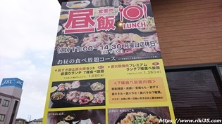 看板②@焼肉ふくたろう 本城東店
