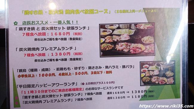食べ放題メニュー@焼肉ふくたろう 本城東店