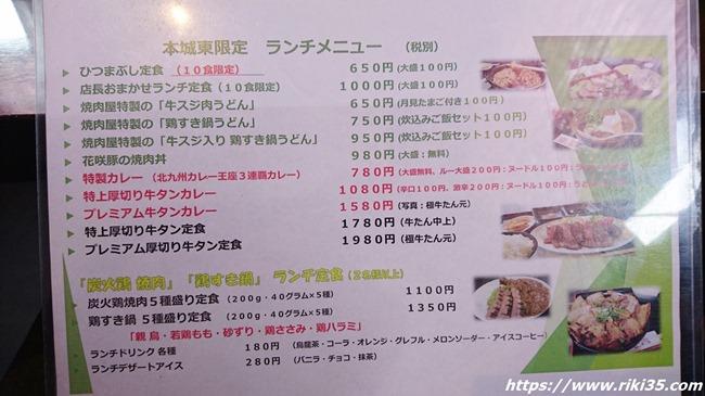 単品ランチメニュー@焼肉ふくたろう 本城東店