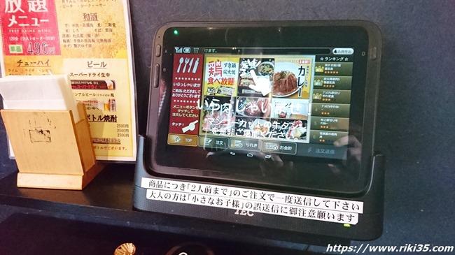 タッチパネル@焼肉ふくたろう 本城東店