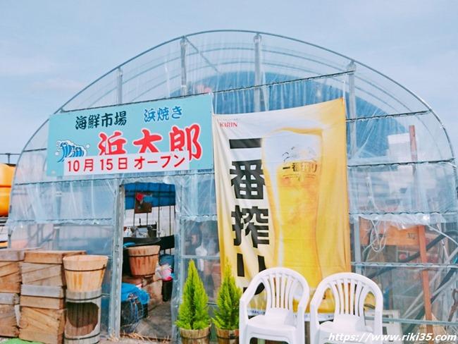 海鮮市場 浜焼き 浜太郎