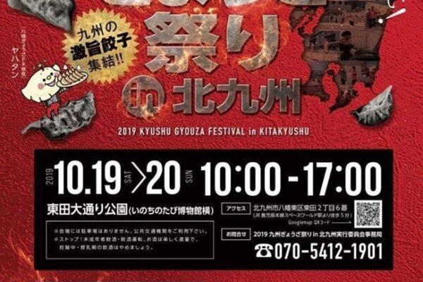 2019年10月19日~20日の2日間、2019九州ぎょざ祭り in 北九州が開催されます!【八幡東区東田二丁目】