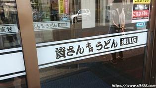 店舗入口@資さんうどん浅川店