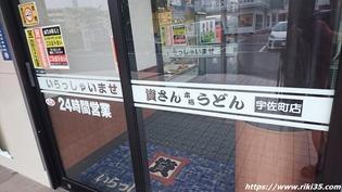 店舗入口@資さんうどん宇佐町店