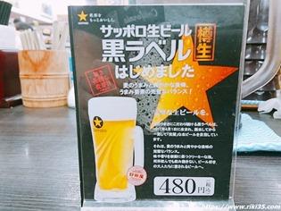 生ビールメニュー@資さんうどん陣山店