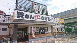 店舗外観@資さんうどん西小倉店