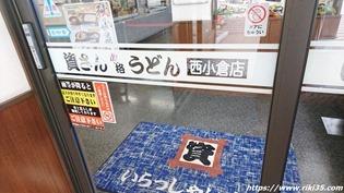 店舗入口@資さんうどん西小倉店