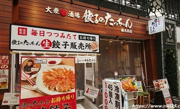 大衆酒場 餃子のたっちゃん 銀天街店
