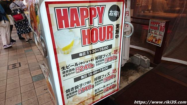 店頭の看板@餃子のたっちゃん