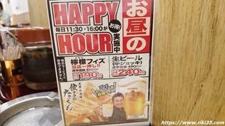 HAPPYHOURメニュー@餃子のたっちゃん