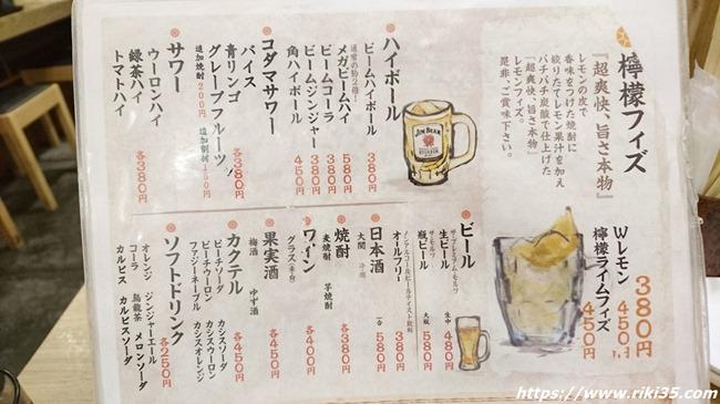 ドリンクメニュー@餃子のたっちゃん