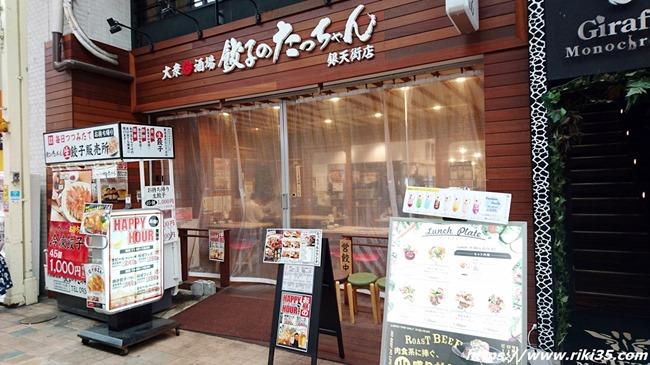 店舗外観@餃子のたっちゃん