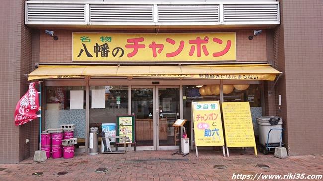 店舗外観@八幡のチャンポン