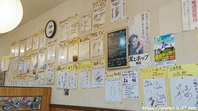 サインの数々@八幡のチャンポン