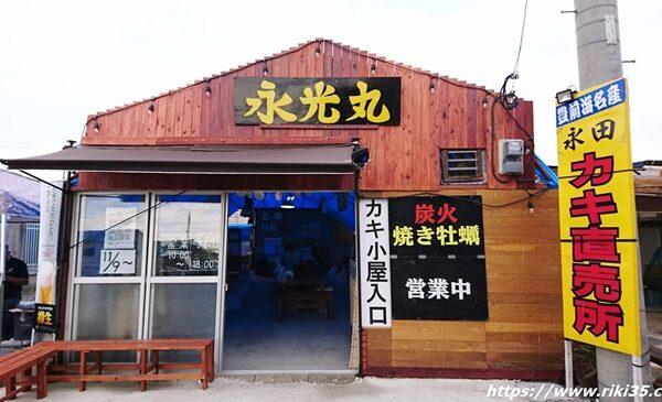 【行橋・蓑島】カキ小屋 永光丸(永田カキ直売所)~2019年11月09日に牡蠣小屋営業開始されました!