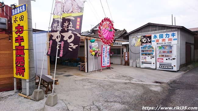 永田カキ直売所