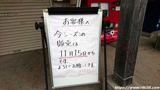 2019年11月15日オープン@蓑島カキ直売所