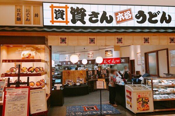 資さんうどんイオン八幡東店