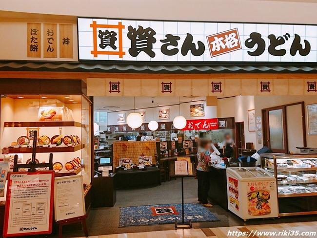 資さんうどん イオンモール八幡東店