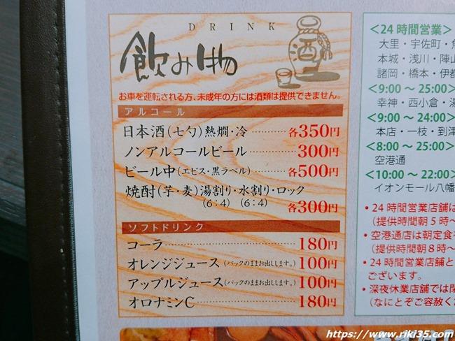ドリンクメニュー@資さんうどんイオン八幡東店