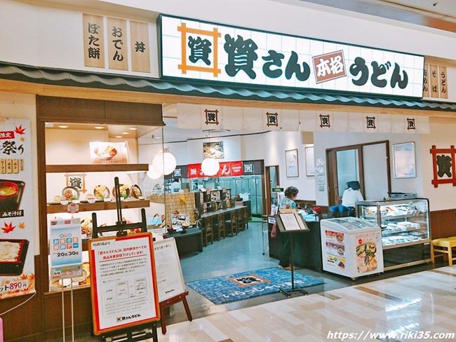 店舗外観@資さんうどんイオン八幡東店