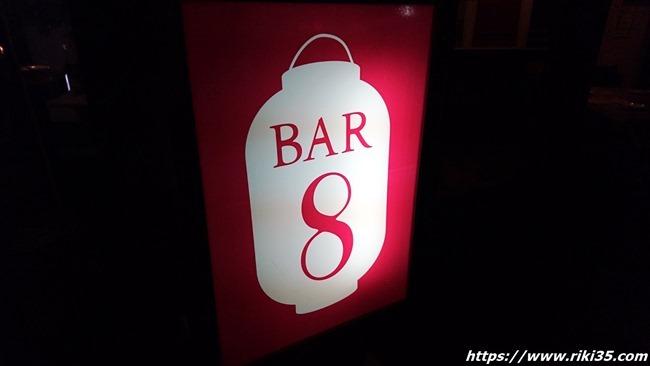 看板@スペイン食堂 八幡バル8