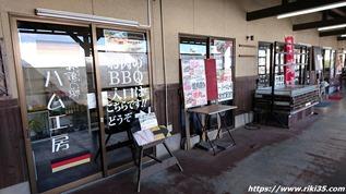 肉の山田屋店舗外観@お魚直売所 とと市場