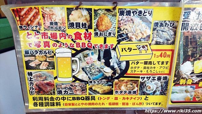 ゲットできる食材@お魚直売所 とと市場