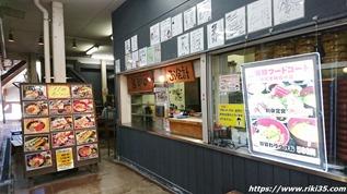 海鮮丼コーナー@お魚直売所 とと市場