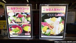 海鮮丼メニュー@お魚直売所 とと市場