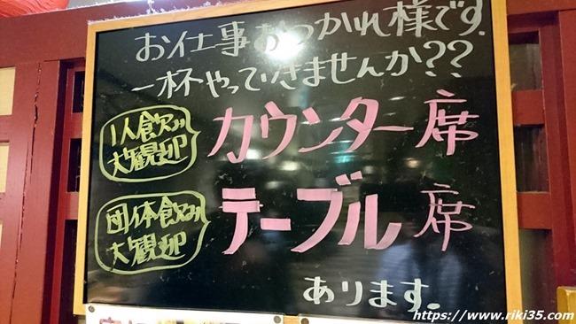 店頭の黒板@焼鳥 司