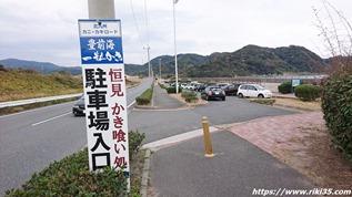駐車場入口@恒見 焼き喰い処