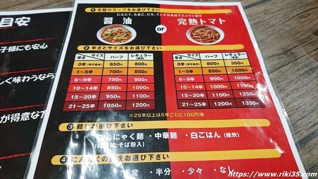 辛麺メニュー@辛麺八龍 黒崎店