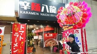 店舗入口@辛麺八龍 黒崎店