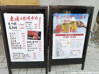 店頭の看板@HARUNOKI(はるのき)
