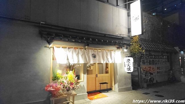 店舗外観@HARUNOKI(はるのき)