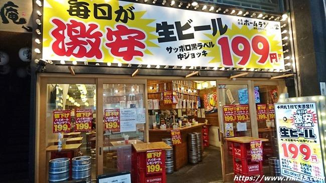 ホームラン食堂 小倉店