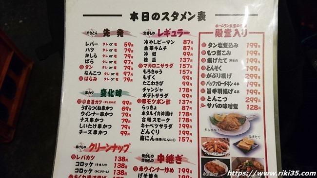 スタメン表@ホームラン食堂