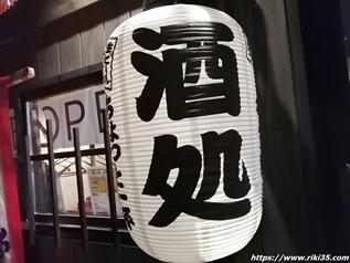 酒処提灯@旭川ラーメン なまら食堂