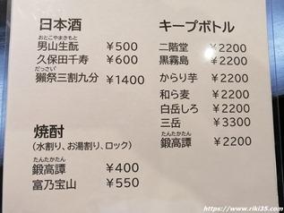 焼酎メニュー@旭川ラーメン なまら食堂