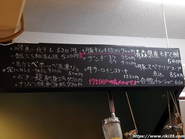 17時以降提供メニュー@旭川ラーメン なまら食堂