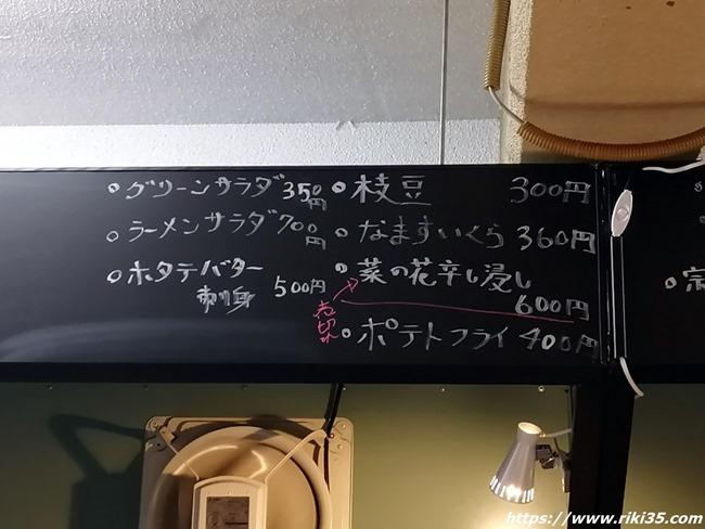 おつまみメニュー@旭川ラーメン なまら食堂