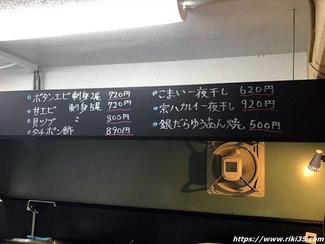日替わりメニュー@旭川ラーメン なまら食堂