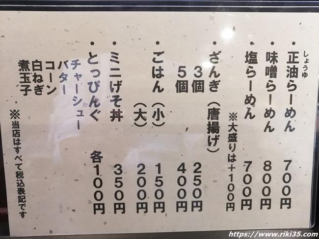 ラーメンメニュー@旭川ラーメン なまら食堂