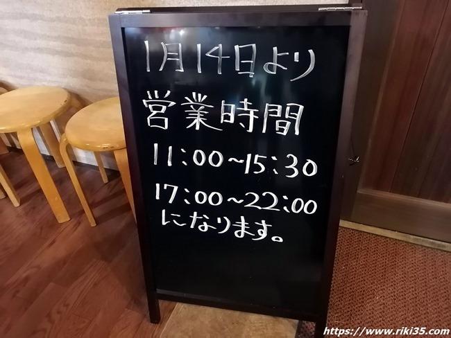 営業案内@旭川ラーメン なまら食堂