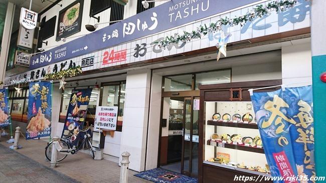 資さんうどん魚町店@小倉魚町