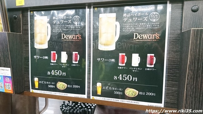 ドリンクメニュー@資さんうどん魚町店
