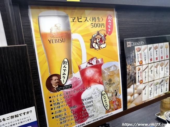 エビス生ビールメニュー@資さんうどん魚町店