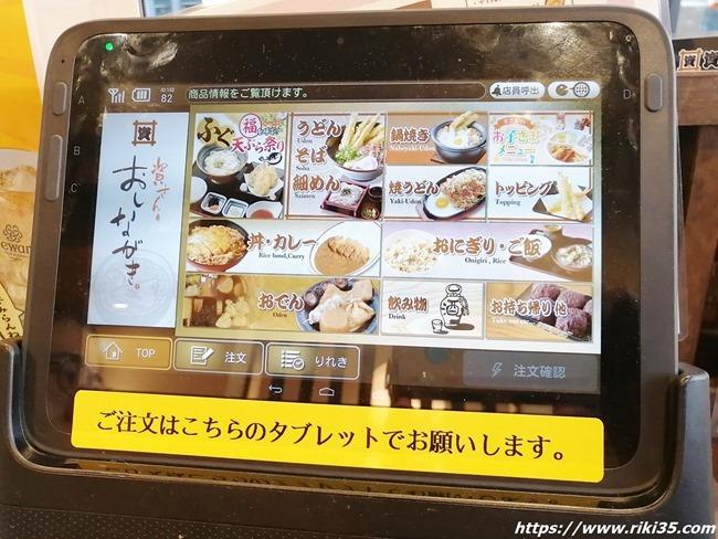 トップページ@資さんうどん博多千代店